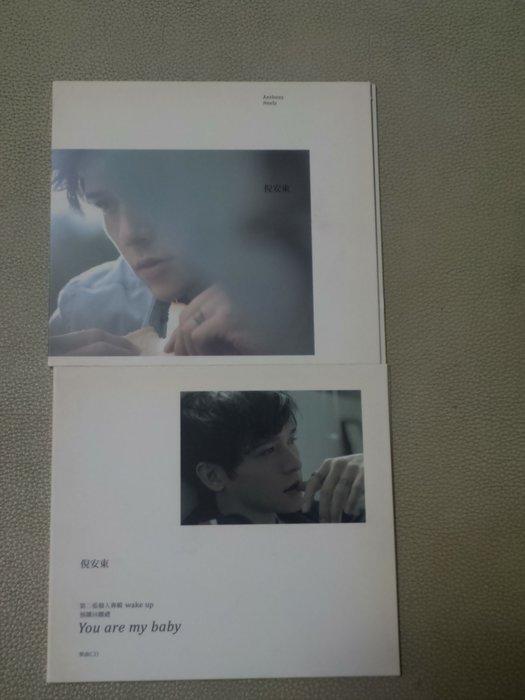 倪安東Wake Up 預購回饋禮CD單曲+ 倪安東陳漢典 愛的麵包魂主題曲 You are my baby  完整MV