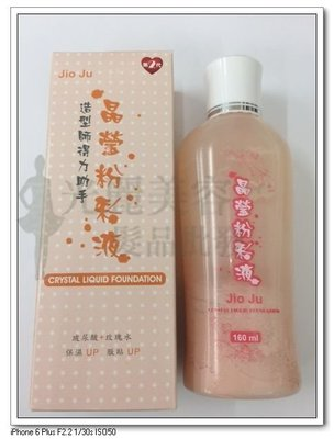 *光麗美容髮品批發*JIO JU 嬌茹身體水粉 2代 玻尿酸+玫瑰水(無亮粉) 嬌茹身體水粉