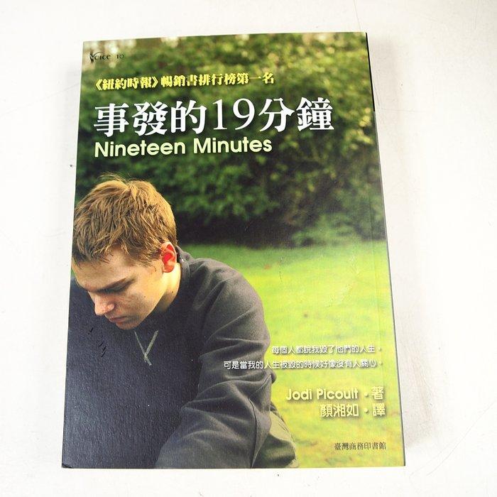 【懶得出門二手書】《事發的十九分鐘》ISBN:9570522585│台灣商務印書館│茱迪.皮考特│八成新(32E12)