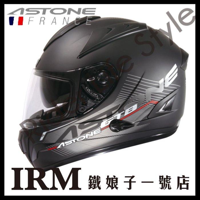 【鐵娘子一號店】法國 ASTONE GTB600-II55 全罩式安全帽 全可拆洗 平光