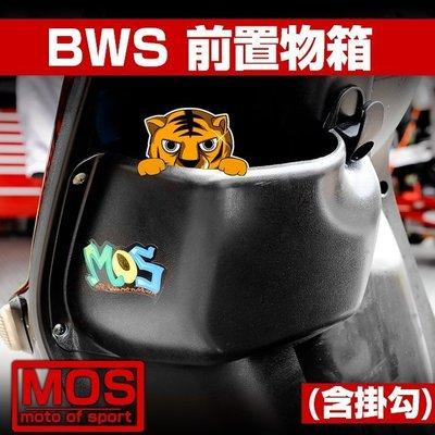 BWS 前置物箱/車箱/置物籃/飲料架 附掛勾 直上免修 免運費 阿毅輪胎屋