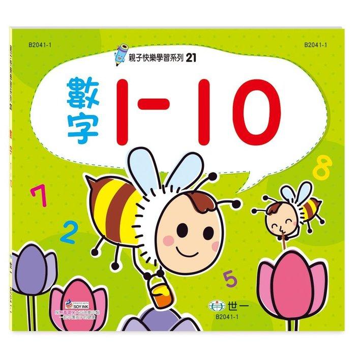 ☆天才老爸☆→【世一】練習簿:數字1-10(親子21) B2041-1