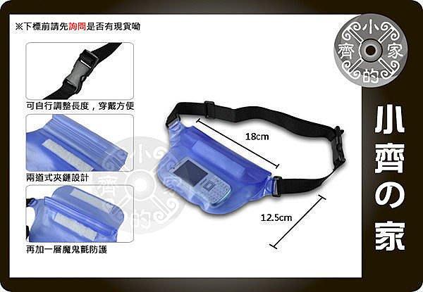 小齊的家 相機 PDA 證件 護照 防水 包 防撥水 雨 泛舟 划雪 划水 防水袋 防水腰袋DB-10