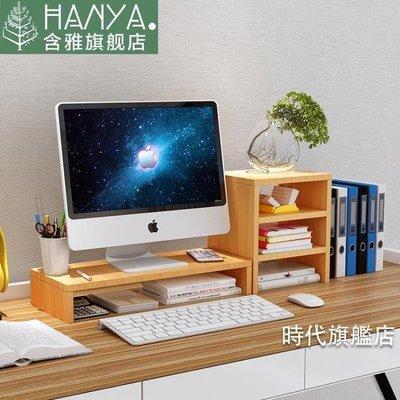 電腦螢幕架辦公室台式電腦顯示器架子增高桌面墊高底座抬高屏支架XW(一件免運)
