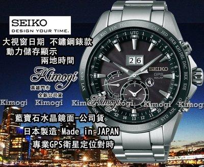 公司貨SEIKO 精工錶【獨家送原價13500元精工質感女錶】SSE149J1頂級日本製造GPS ASTRON衛星腕錶