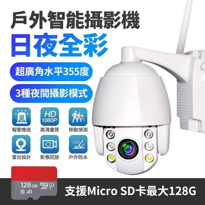 【高階版本 大夜視燈 日夜間全彩 支援128G 1080P 戶外防水 上下左右轉動】攝影機 監視器 無線網路攝影機
