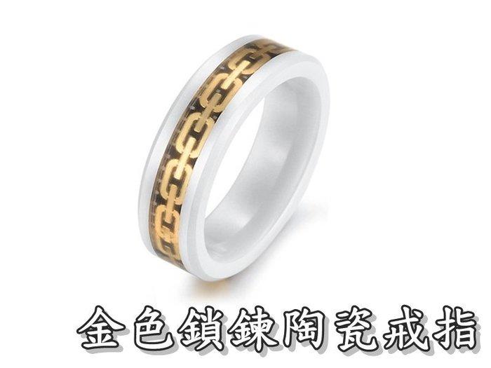 《316小舖》【C252】(頂級陶瓷戒指-金色鎖鍊陶瓷戒指 /永不褪色戒指/天然陶瓷戒指)
