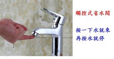 老頑童雜貨鋪~台灣製造/專利/觸控式省水閥/節水器/非3M one touch