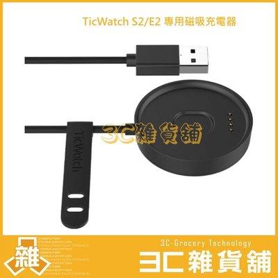 【3C雜貨】公司貨 出門問問 附發票 TicWatch S2/E2 專用磁吸充電器 充電器