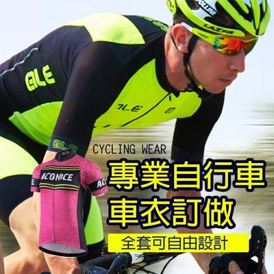 尼克-專業團體制服*單車短袖套裝 自行...