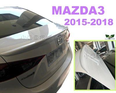 小亞車燈*空力套件 MAZDA3 馬3 2015 2016 17 18 年 4D 4門 原廠型 鴨尾 尾翼 含烤漆 台南市