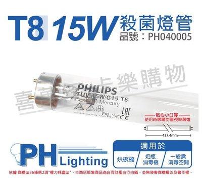 [喜萬年]含稅 PHILIPS飛利浦 TUV UVC 15W G15 T8紫外線殺菌燈管_PH040005 台中市