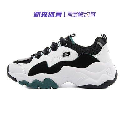 HD正品運動體育用品Skechers斯凱奇D'lites三代熊貓鞋黃子韜同款運動鞋12955/WGRN