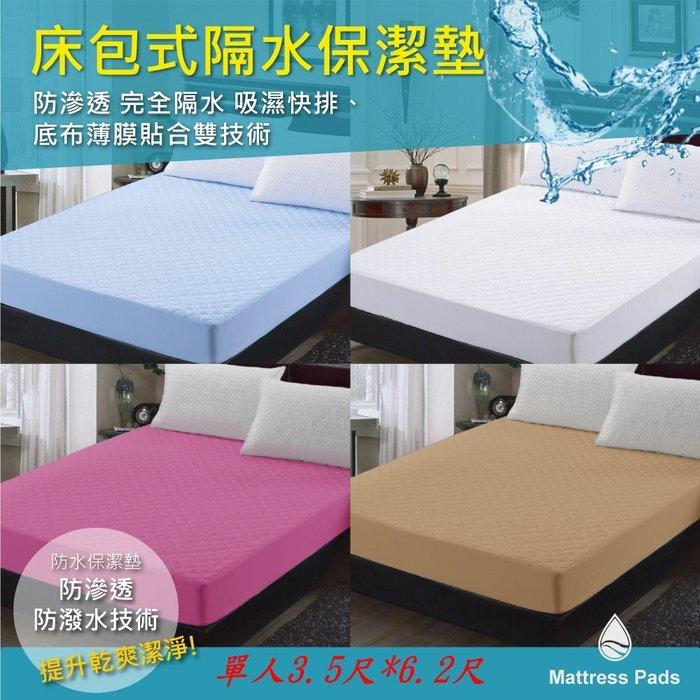 Minis 保潔墊100%防水床包式(雙人5*6.2尺 台灣製造)