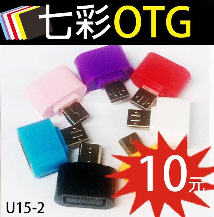【傻瓜批發】(U15-2)七彩OTG micro USB Host 加長頭轉頭 傳輸線 安卓手機外接隨身碟 板橋現貨