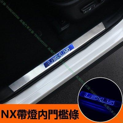 『高端汽車百貨』Lexus凌志 15-20款 NX200 NX200T NX300H LED帶燈迎賓腳踏板 內飾改裝