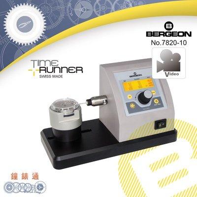 預購商品【鐘錶通】B7047-PRO1《瑞士BERGEON》電動上條機-機械錶用/自動上鍊機├檢測工具/鐘錶維修工具┤