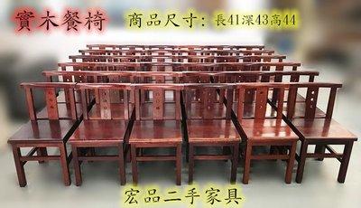 台中2手家具 大里宏品二手家具館 F0424*實木餐椅* 二手各式桌椅 中古辦公家具買賣 會議桌椅 辦公桌椅