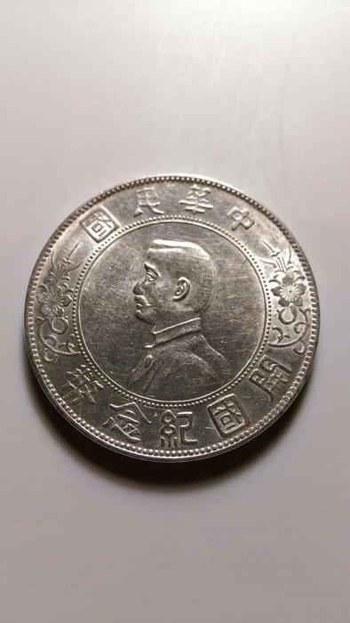 中華民國孫中山開國紀念幣