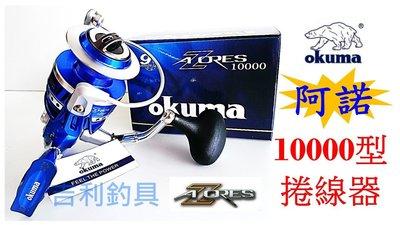 吉利釣具 - okuma AZORES 阿諾紡車強力捲線器16000型