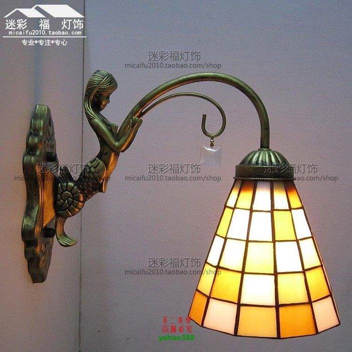 【美學】新款美人魚歐式蒂凡尼水晶珠浴室鏡前燈壁燈(小號)MX_662
