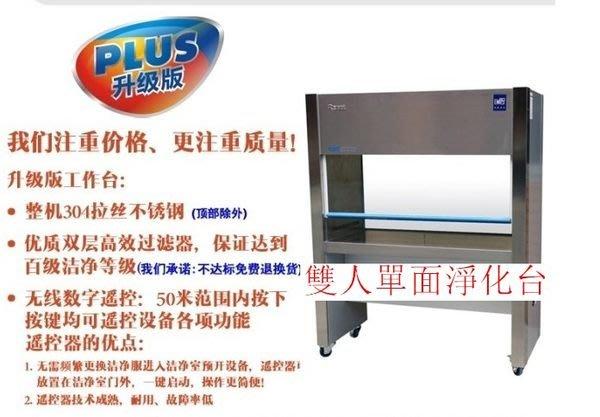 不鏽鋼SW-CJ-2D双人垂直送風 超净/净化工作台垂直送風超淨/淨化工作臺QS認證