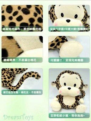 *豹紋造型*猴子大玩偶 【限量版】高約90公分