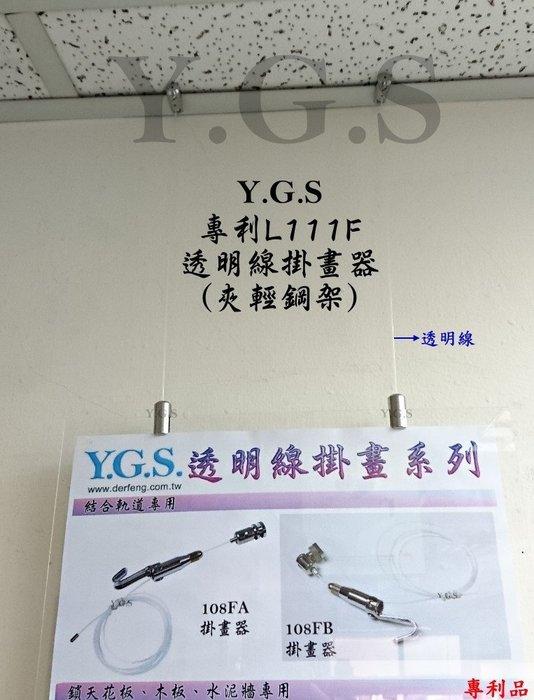 Y.G.S~掛畫五金~專利L111F輕鋼架壓克力透明線掛畫器 客製品 (含稅)