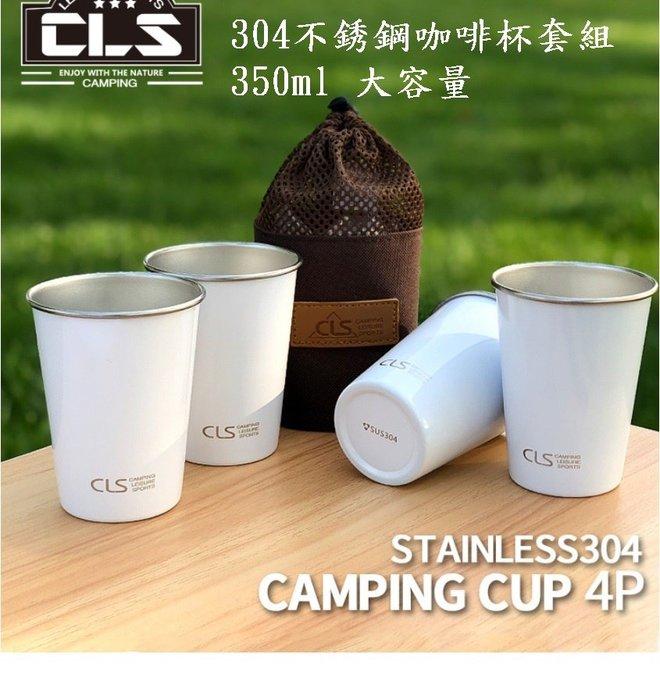 [凱溢露營用品] 戶外 露營304不銹鋼4件套杯(可堆疊) 啤酒杯 水杯 咖啡杯