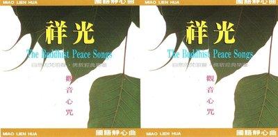 妙蓮華 CK-4518 國語靜心曲-觀音心咒 CD