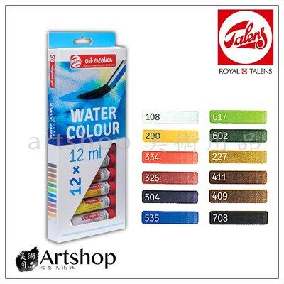 【Artshop美術用品】荷蘭 TALENS 泰倫斯 ArtCreation 透明水彩顏料 12ml (12色)