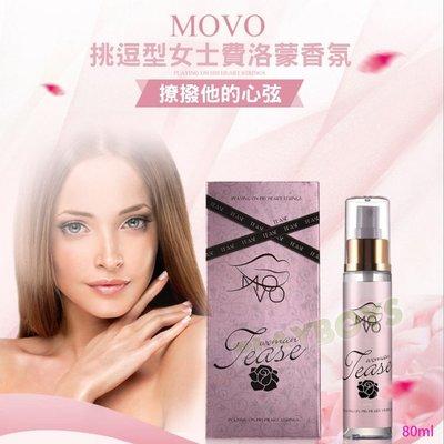 ❤️MOVO Tease費洛蒙香氛(女用)80ml 香水 情侶必備 情人節禮物 約會必備 淡香水 誘惑 吸引