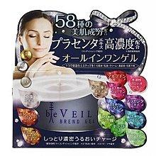 【好麻吉】☆日本高濃度精華美容凝膠58種美肌成份 x 1  ☆