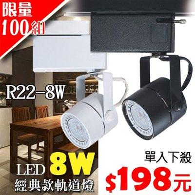 (限量100組)§LED333§(33HR22)LED軌道投射燈 MR16-8W免安杯燈 適用於住家客廳.餐廳.辦公室