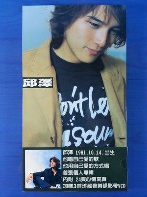 //Dream 翔// 現貨 邱澤 邱澤 同名專輯 專輯 CD+VCD_Roy 唱片