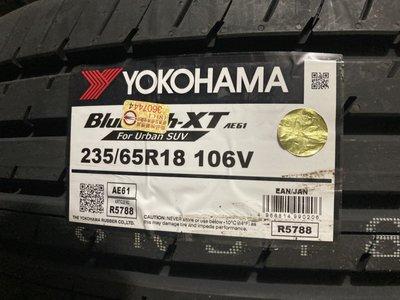 台北永信輪胎~橫濱輪胎 AE61 235/65R18 106V 含安裝 定位