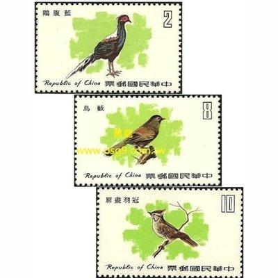 【萬龍】(362)(特154)台灣鳥類郵票(68年版)3全(專154)上品