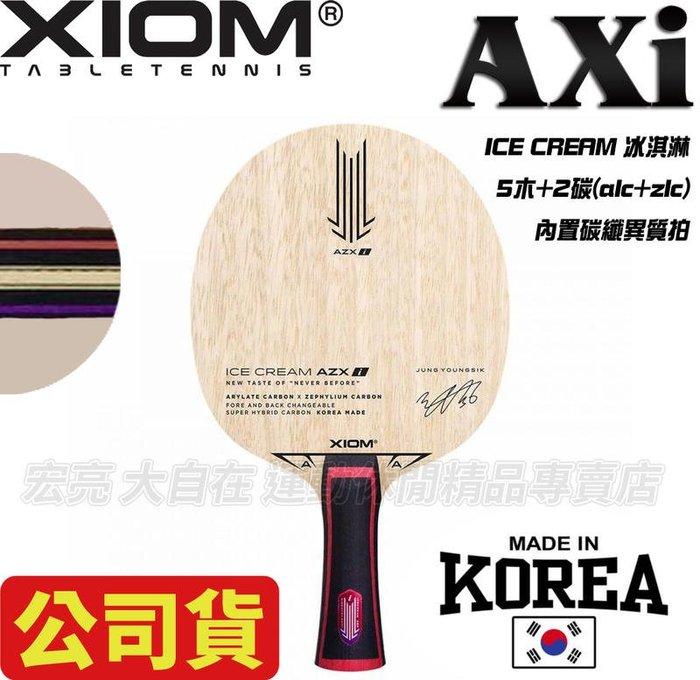 宏亮 附發票 XIOM ICE CREAM AZXi 桌球拍 乒乓球拍 5木+2碳 ALC+ZLC 內置碳纖結構 異質