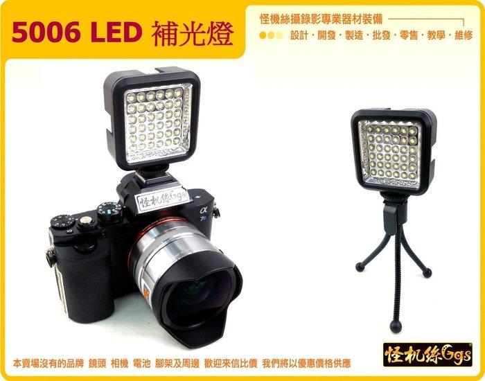 5006 LED 直播燈 補光燈 攝影燈 錄影燈 超亮攝影燈 LED燈 白光5500K 含電池 充電器 露營燈
