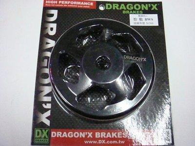 DRAGON X 強龍士 高抓力 壓鑄/鑄鐵 碗公 勁戰/GTR/新勁戰/BWS125 超咬合 免郵資