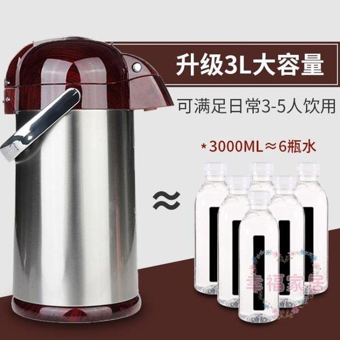 氣壓式熱水瓶家用保溫壺大容量玻璃暖水瓶開水瓶不銹鋼暖壺