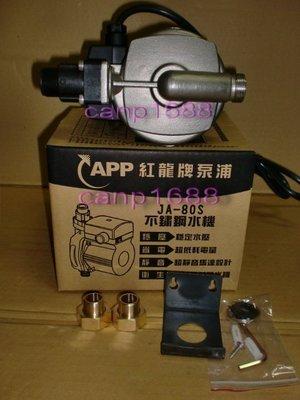 第  紅龍牌~ APP JA~80S 白鐵熱水器加壓機 加壓馬達 管路增壓泵 熱水器加壓機 非葛蘭富 UPA