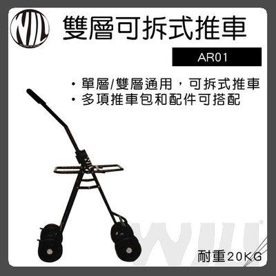 [WILL AR-01系列]黑色寵物推車空車架(僅適用WILL寵物包)(免運)
