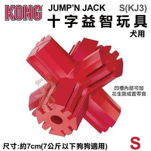 =白喵小舖= 美國KONG《Jump'N Jack十字益智玩具》S號(KJ3)