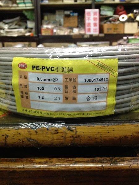 《小謝電料2館》自取 ☆衝評價 ☆太平洋 0.5mm 2P 100米 數位話纜 電線電纜 電話線 引進線