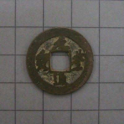 a126,北宋,元豐通寶,草書,重約 3.25克,