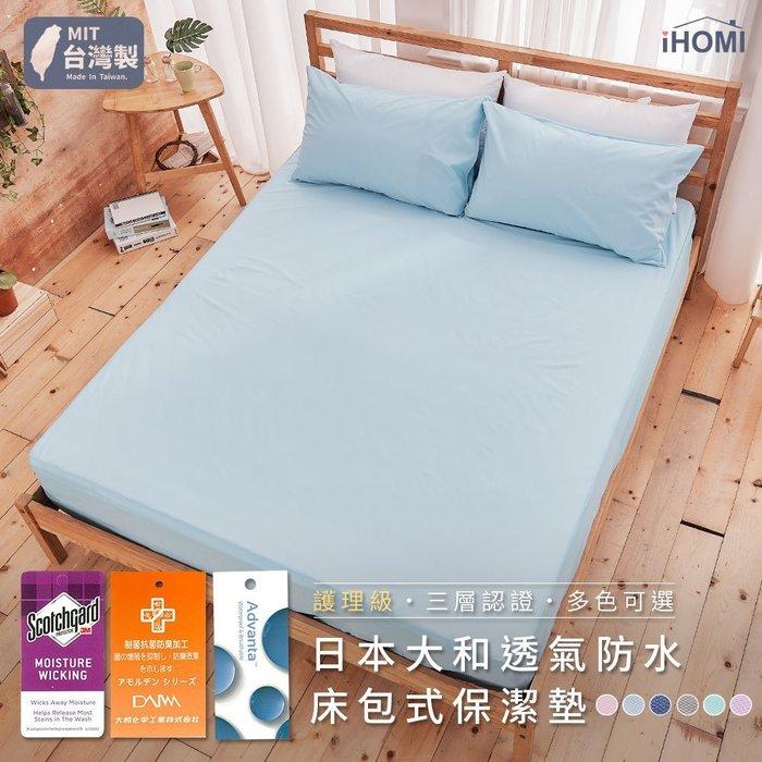《iHOMI》日本大和抗菌高透氣防水床包式保潔墊-多款任選 雙人 台灣製 透氣 防髒污 床包
