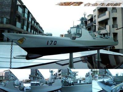【全金屬 精緻戰爭系列】 1/400 中國海軍 052C型(中華神盾) 導彈驅逐艦~全新品,特惠! ~