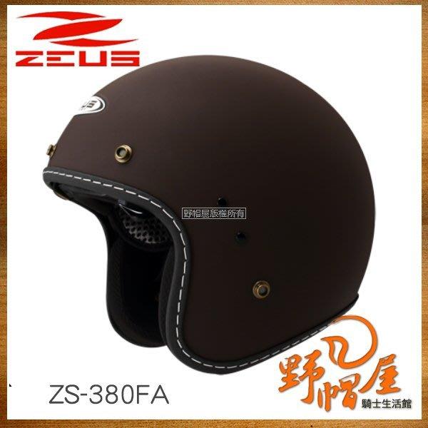 三重《野帽屋》ZEUS ZS-380 FA 復古帽 內鏡片 復古騎士風 GOGORO。消光咖啡