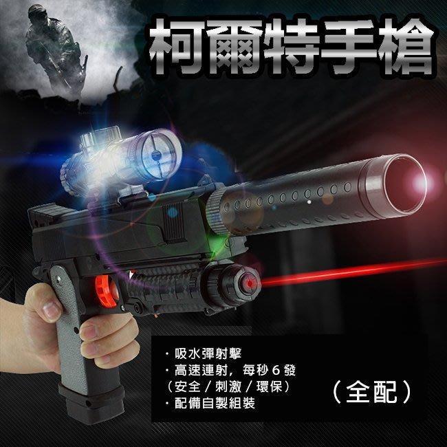 紅外線 電動連發 水彈槍 柯爾特(全配) 水晶彈 軟彈槍 自動槍 玩具槍 狙擊槍 巴雷特【B77001301】塔克玩具
